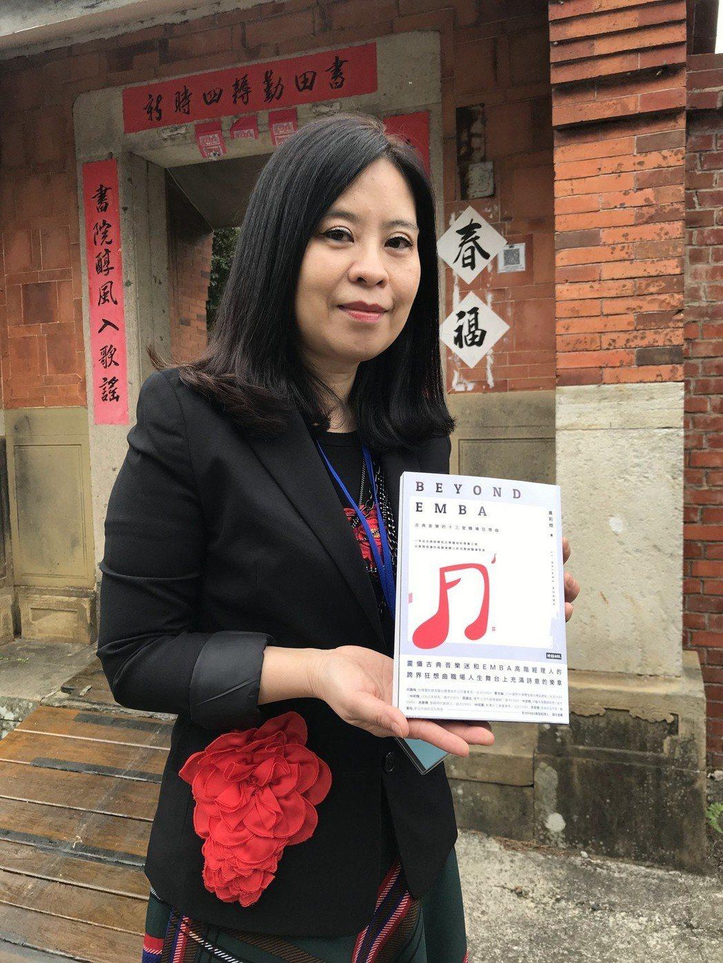黃莉翔今(12)日舉辦《Beyond EMBA古典音樂的13堂職場狂想曲》新書發...
