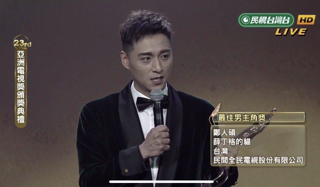 鄭人碩拿下亞洲電視大獎男主角。圖/民視提供