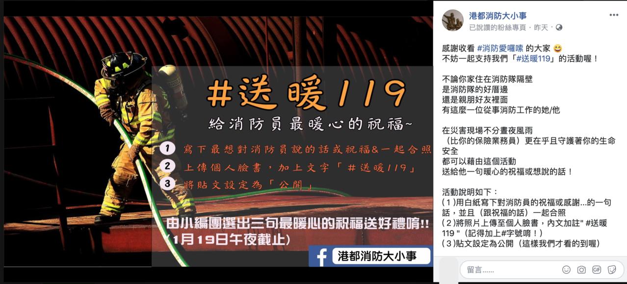 119消防節即將來臨,高市消防局邀請大家支持「#送暖119」活動,希望大家寫下送...