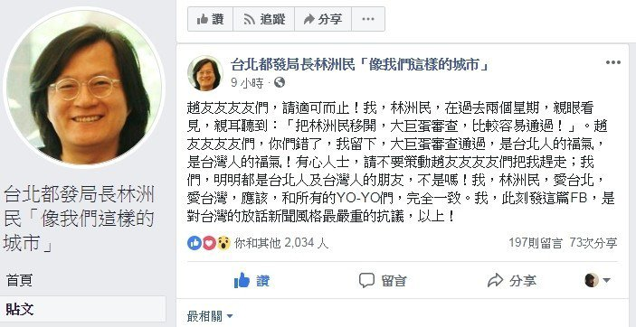 林洲民曾在臉書上不滿表示「趙友友友友們,請適可而止」。圖/摘自林洲民臉書