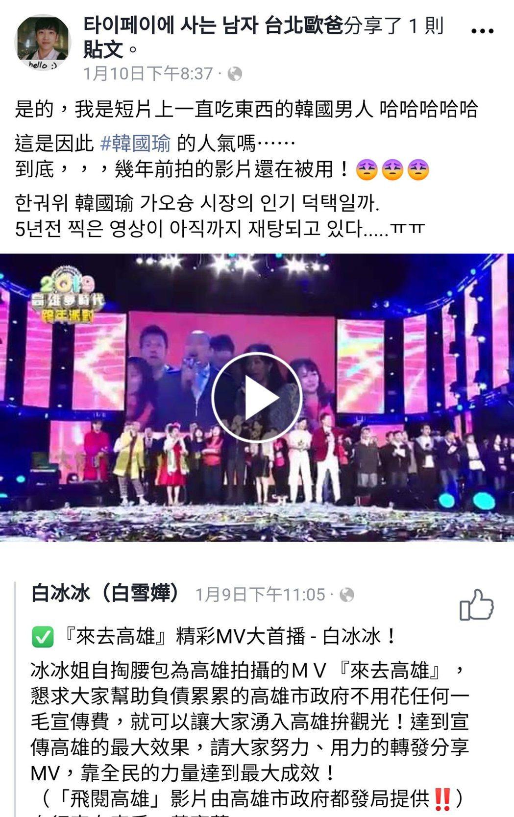 網友「台北歐巴」的影片畫面出現在「來去高雄」MV中。 圖/擷自타이페이에 사는 ...