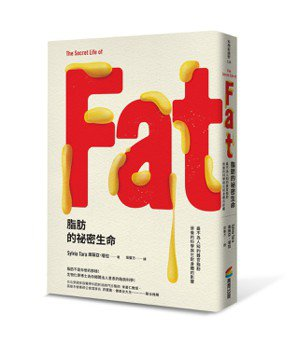 .書名:脂肪的祕密生命:最不為人知的器官脂肪背後的科學與它對身體的影響.作者...