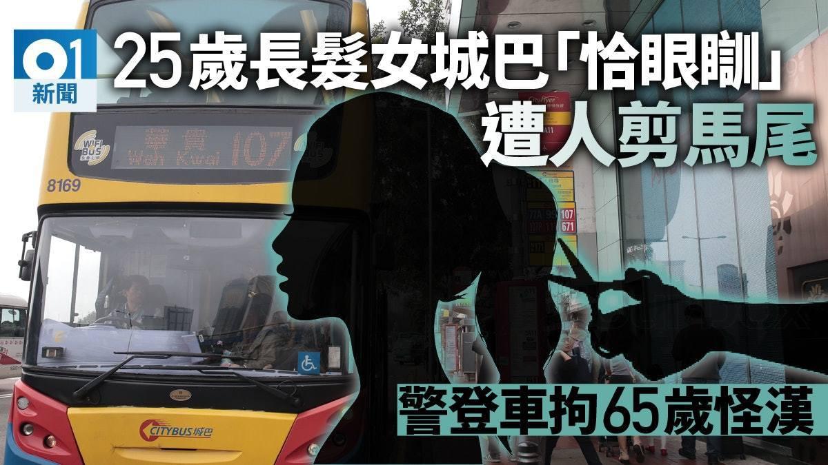 一名25歲女乘客乘坐一輛城巴時,竟遭後方一名男乘客剪頭髮!有乘客見狀立即通知女事...
