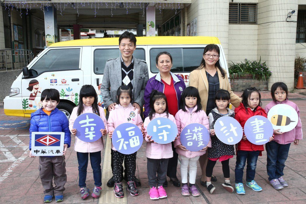中華汽車經理鄭正大(後排左)昨天代表中華汽車「幸福守護計畫」捐贈兒童接駁車五號車...