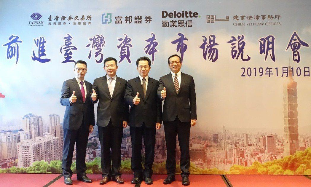 邦證券總經理程明乾(右起)與臺灣證券交易所總經理簡立忠、勤業眾信聯合會計師事務所...