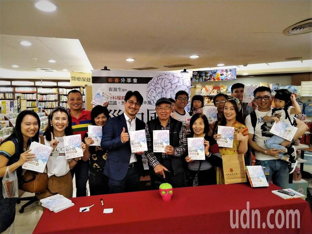台中榮總醫師崔源生(中左)出版「腦中風神救援」一書,昨舉辦簽書會,許多他的患者都...