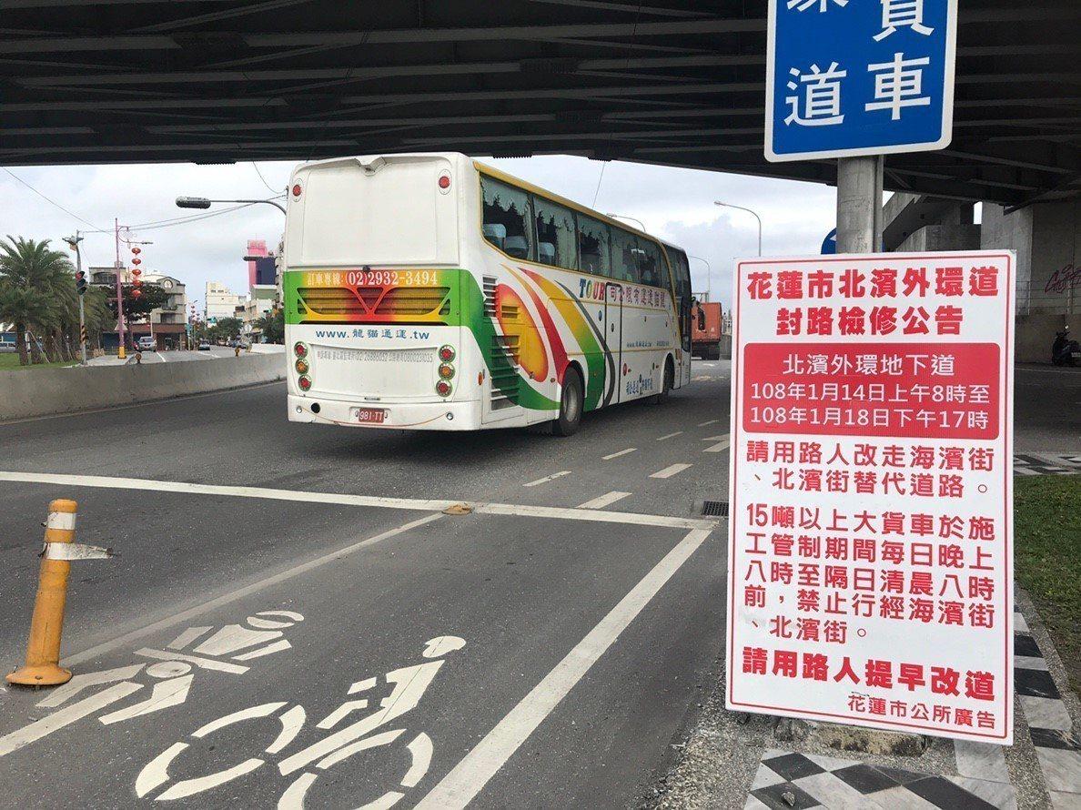 花蓮市北濱外環道將從14日起一連5天,白天封閉維修保養。圖/花蓮市公所提供