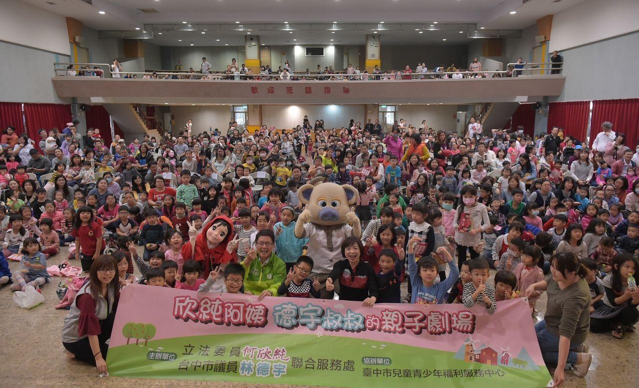 台中市議員林德宇昨天與立委何欣純聯手,邀請小青蛙劇團演出「新小紅帽」。圖/台中市...