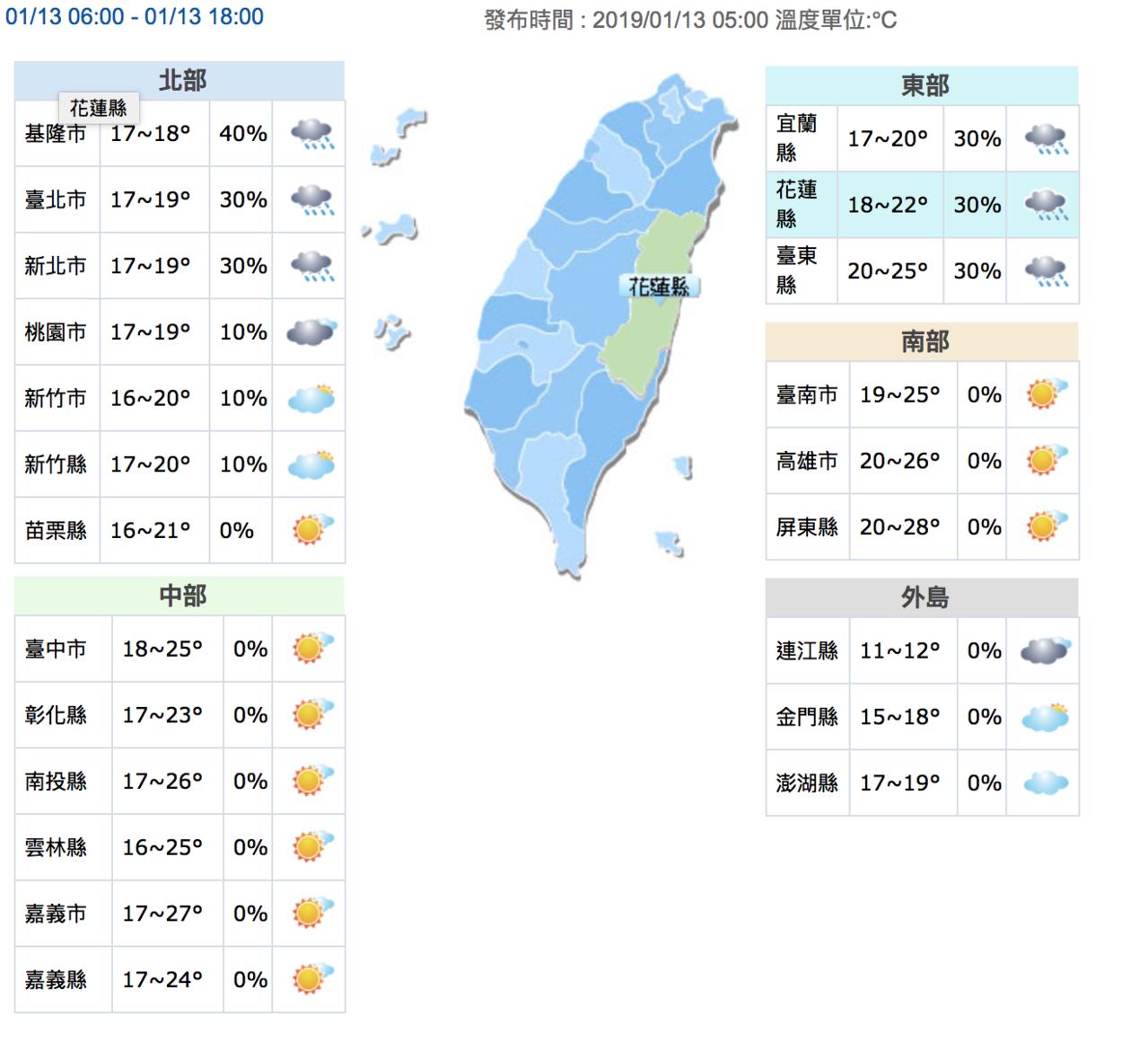 今天北台灣局部地區降雨,其餘地區多雲到晴。圖/翻攝自中央氣象局網站