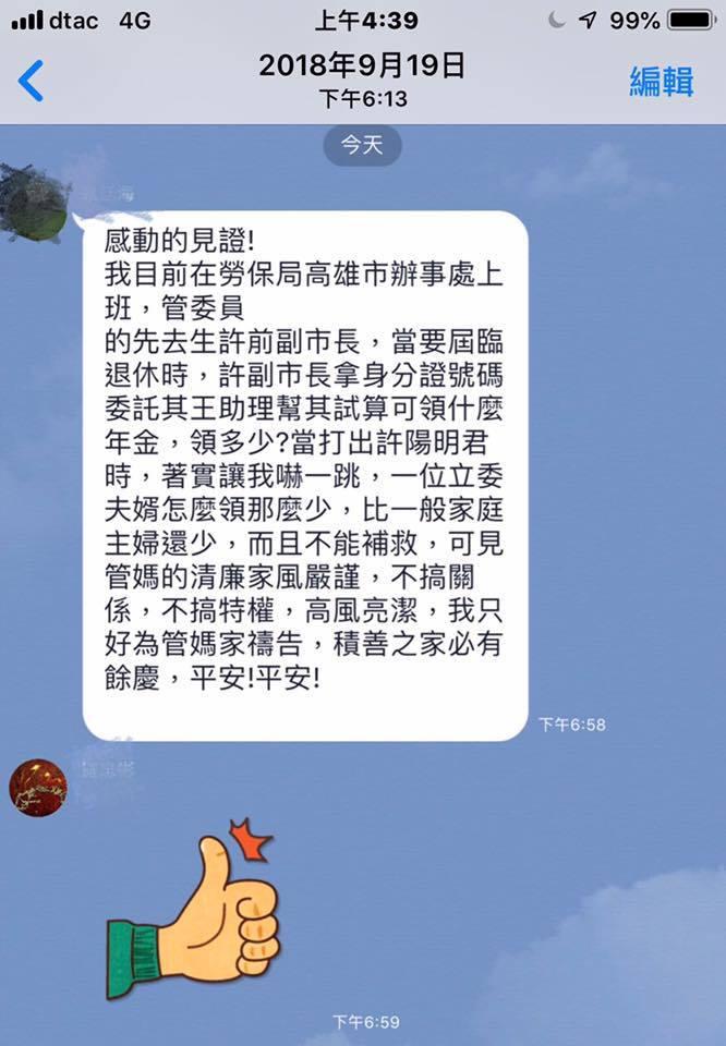 公務員聲援管碧玲。圖/取自臉書