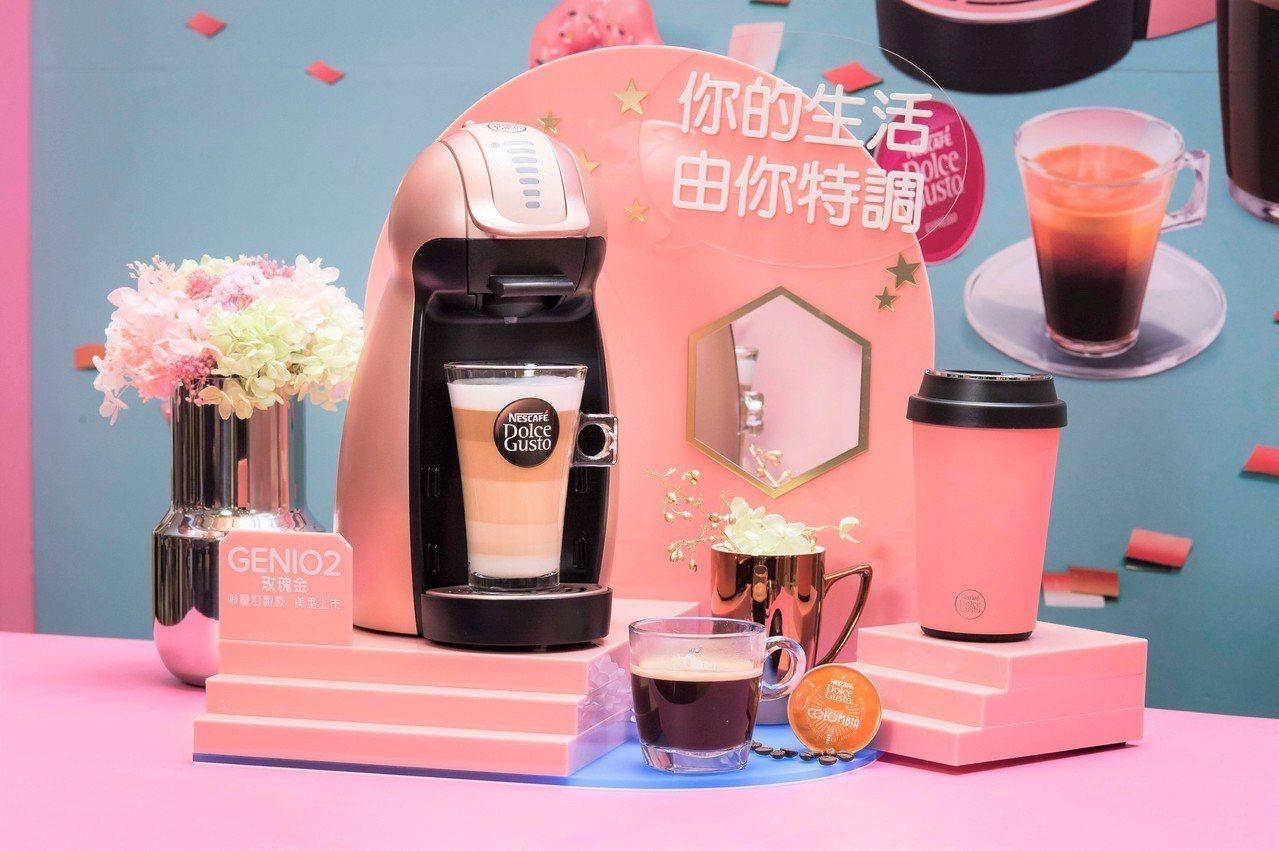 NESCAFÉ Dolce Gusto Genio 2玫瑰金膠囊咖啡機,新品限量...