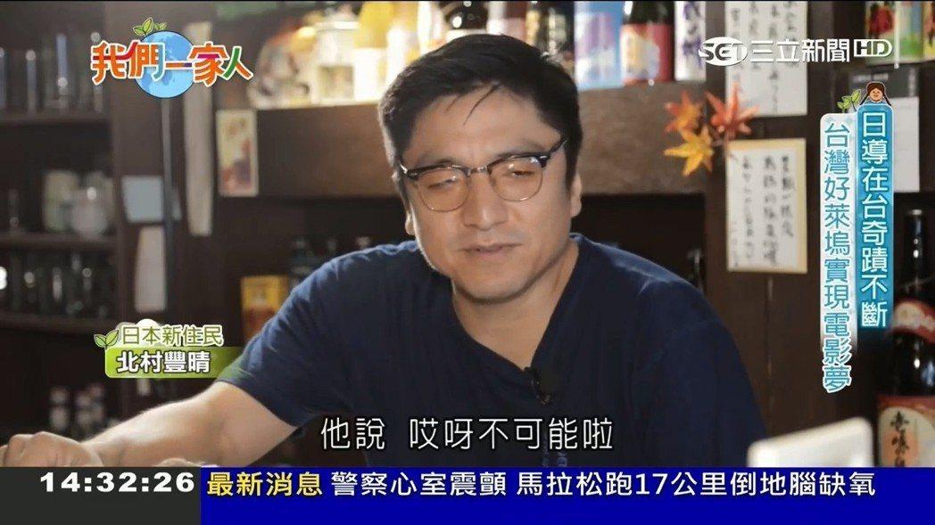 北村豐晴在台圓了導演、表演夢。圖/三立提供