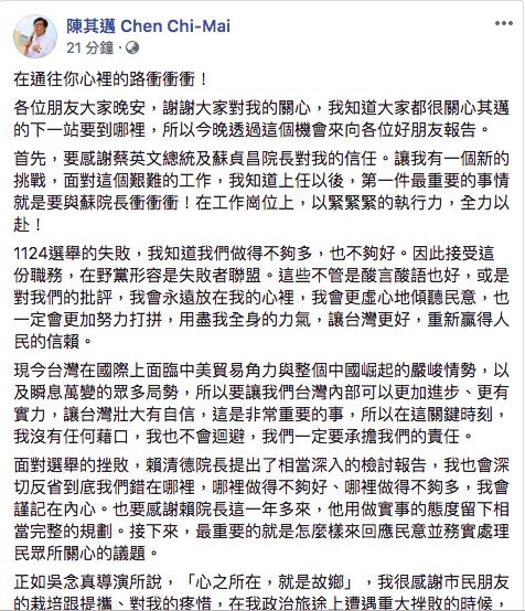 (翻攝陳其邁臉書)
