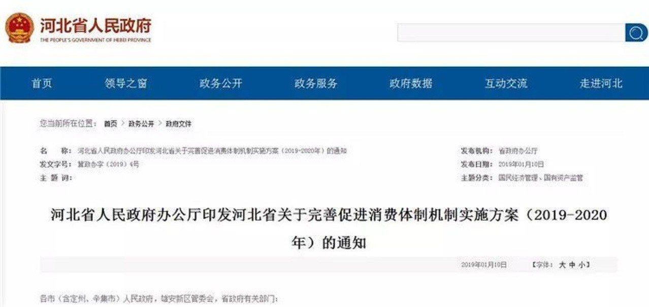河北省政府網站截圖