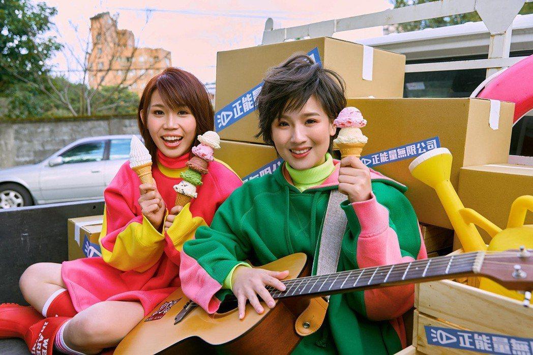 創作女團「有感覺」的新歌「虛擬世界」MV巧妙運用各式各樣冰淇淋。圖/寬宏音樂提供