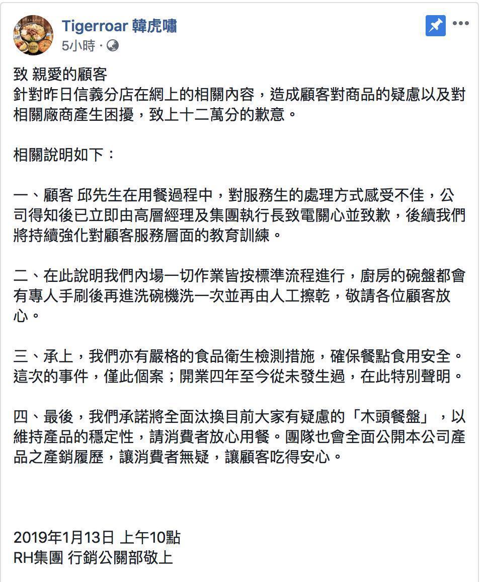 連鎖知名火鍋店「韓虎嘯」竟傳出用餐桌上滿滿都是蛆,業者昨緊急發表道歉聲明。圖/翻...