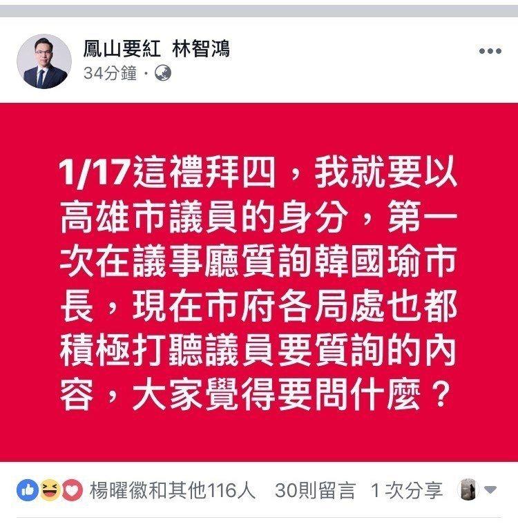 民進黨市議員林智鴻在臉書詢問「大家覺得要問什麼?」 圖/取自林智鴻臉書