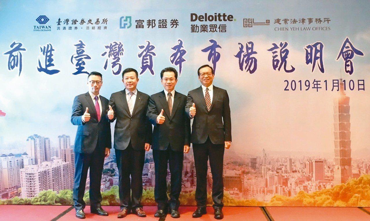 台灣證券交易所總經理簡立忠(右二)日前攜手富邦證券總經理程明乾(右起)、勤業眾信...