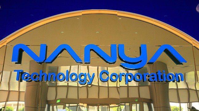 南亞科技林口的營運總部。 南亞科技/提供