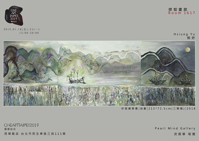 傑智畫廊受邀參展,此次展出藝術家熊妤的油畫作品。 傑智畫廊/提供