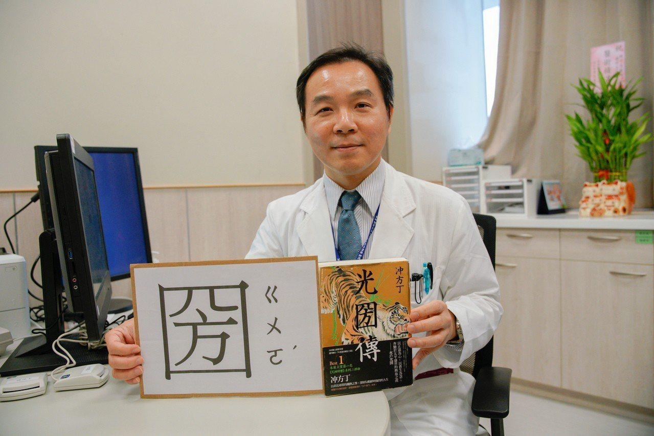中國醫藥大學新竹附設醫院心臟血管科主任林圀宏從小到大,名字常被念錯,有人念成「囧...