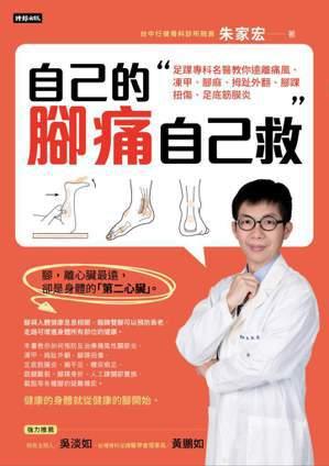 .書名:自己的腳痛自己救:足踝專科名醫教你遠離痛風、凍甲、腳麻、拇趾外翻、腳踝扭...