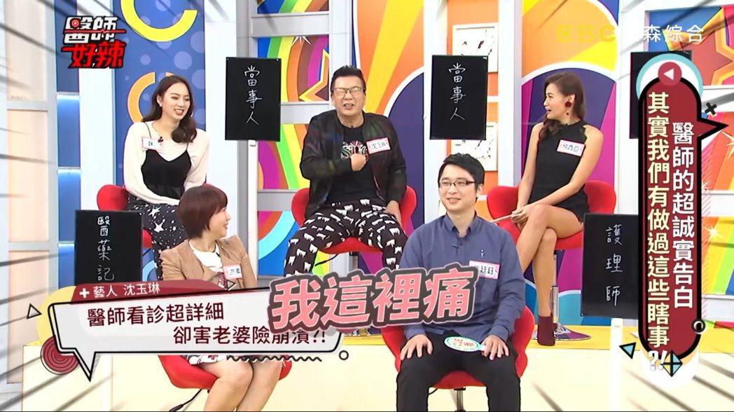 沈玉琳透露老婆以為得乳癌的經過。 圖/擷自Youtube