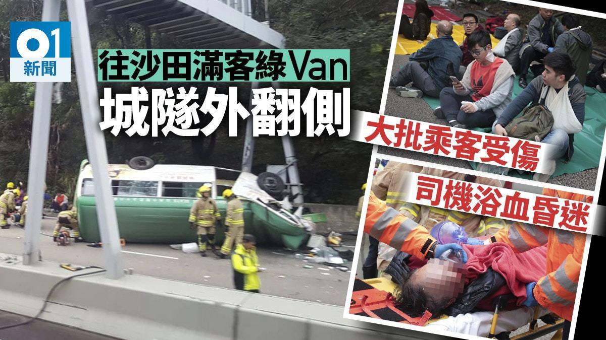 一輛綠色小巴於城門隧道公路翻側,巴士中16名乘客受輕傷,60多歲司機不幸身亡。圖...