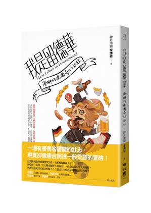 書名:《我是留德華:海獅的德國奇幻旅程》作者:神奇海獅(李博研)出版社:...