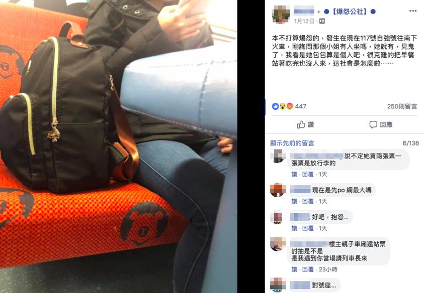 網友發了不被讓座的抱怨文,反被識破地點是不賣站位的親子車廂,質疑他「照規定很難嗎...