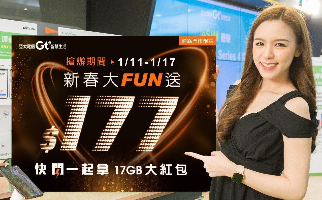 亞太電信推「177快閃紅包」活動。圖/亞太電信提供