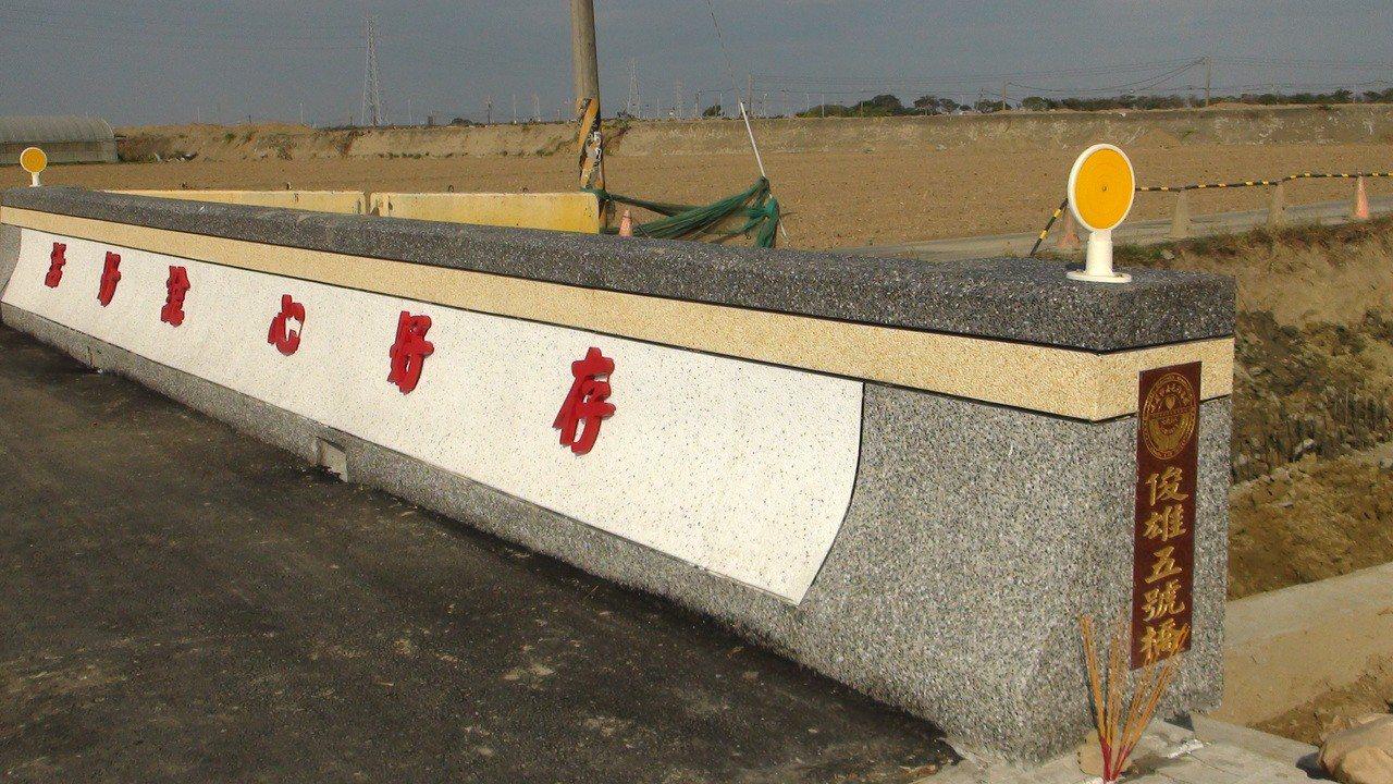 俊雄橋系列的橋上都有一行勸人為善的字句。記者謝恩得/攝影