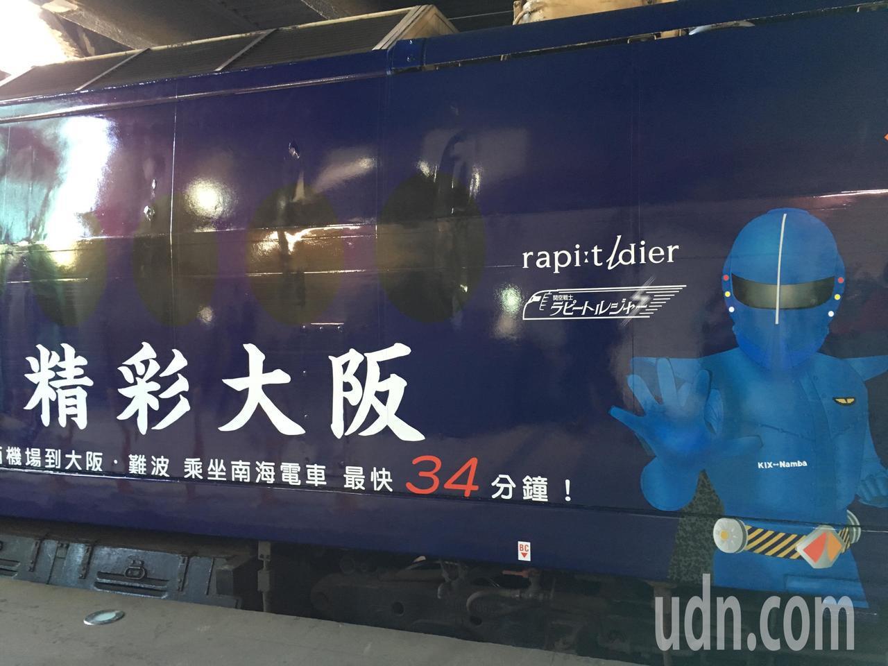 日本南海電鐵與台鐵合作,推出彩繪列車「藍武士號」。記者吳姿賢/攝影