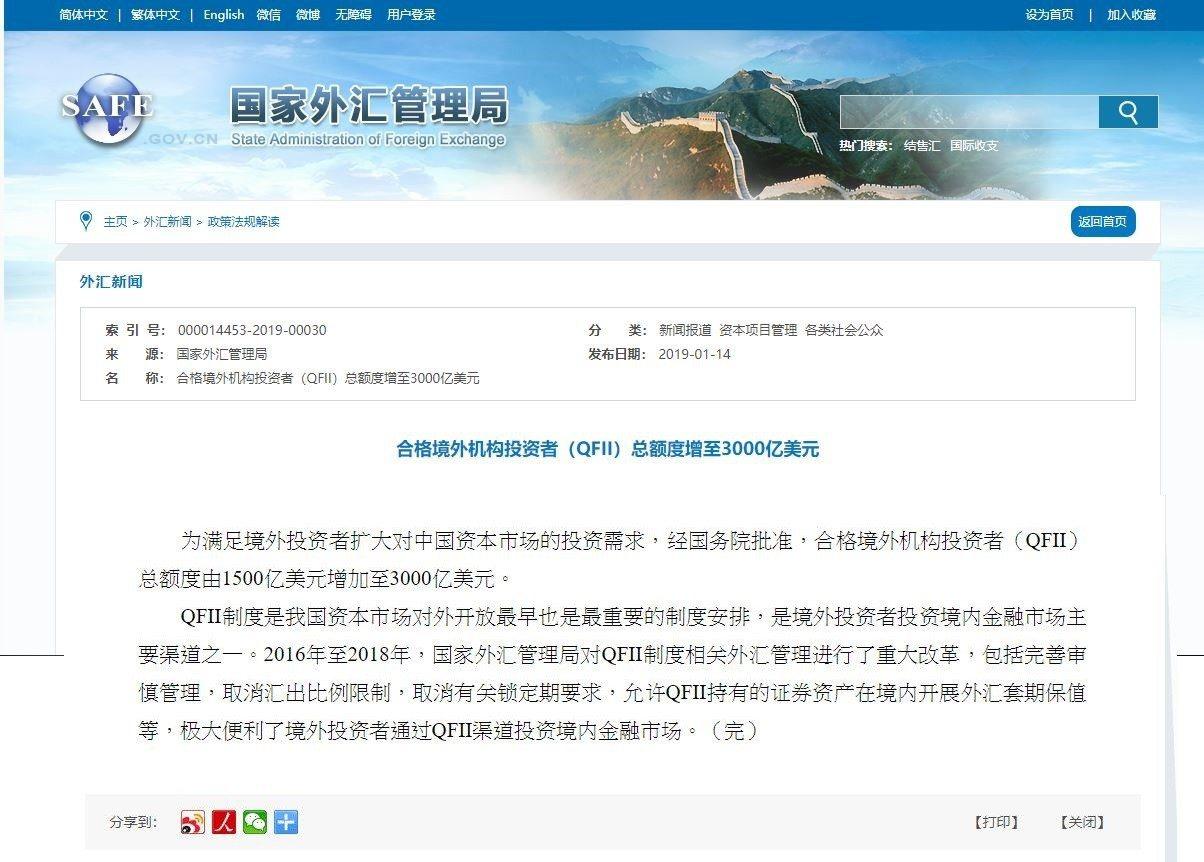 大陸國家外匯管理局官網截圖