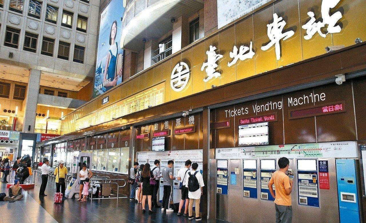 台北車站售票大廳。聯合報系資料照