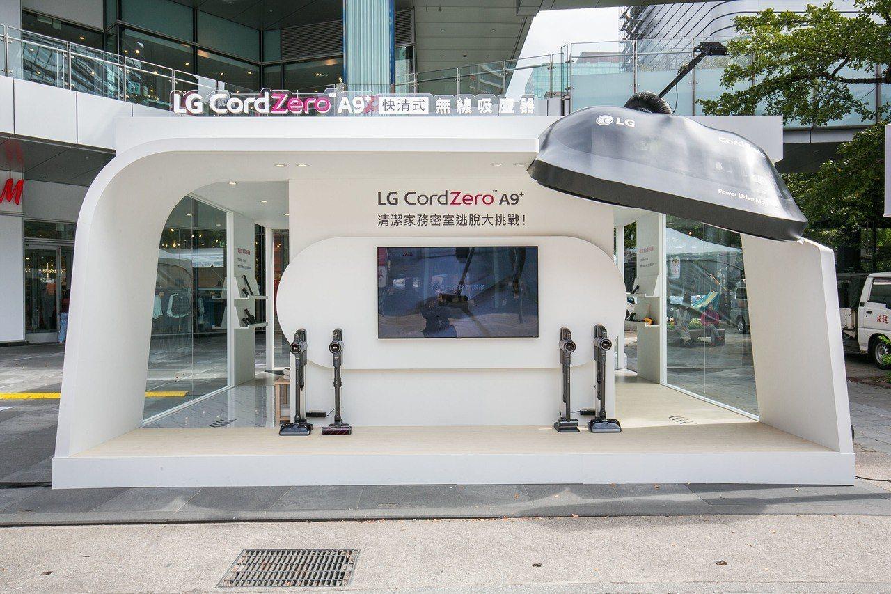 LG自即日起至1/16期間於信義區香緹廣場打造「LG CordZero A9+清...
