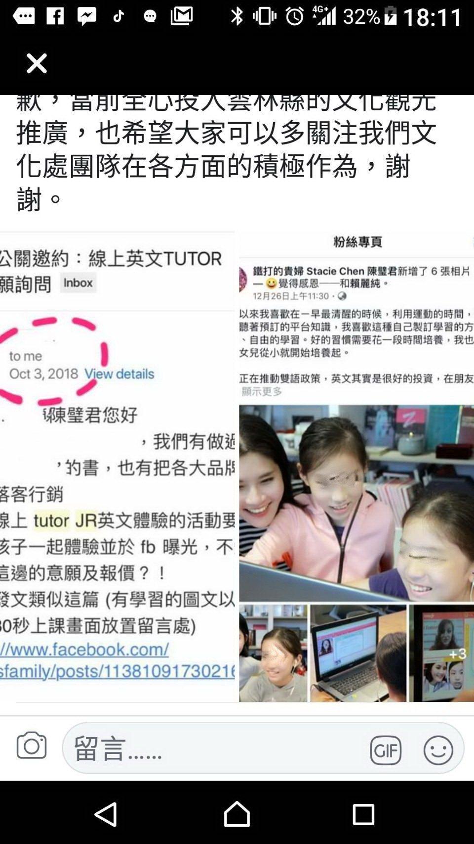 陳璧君在粉頁PO文說明事情原由並致歉。記者蔡維斌/翻攝