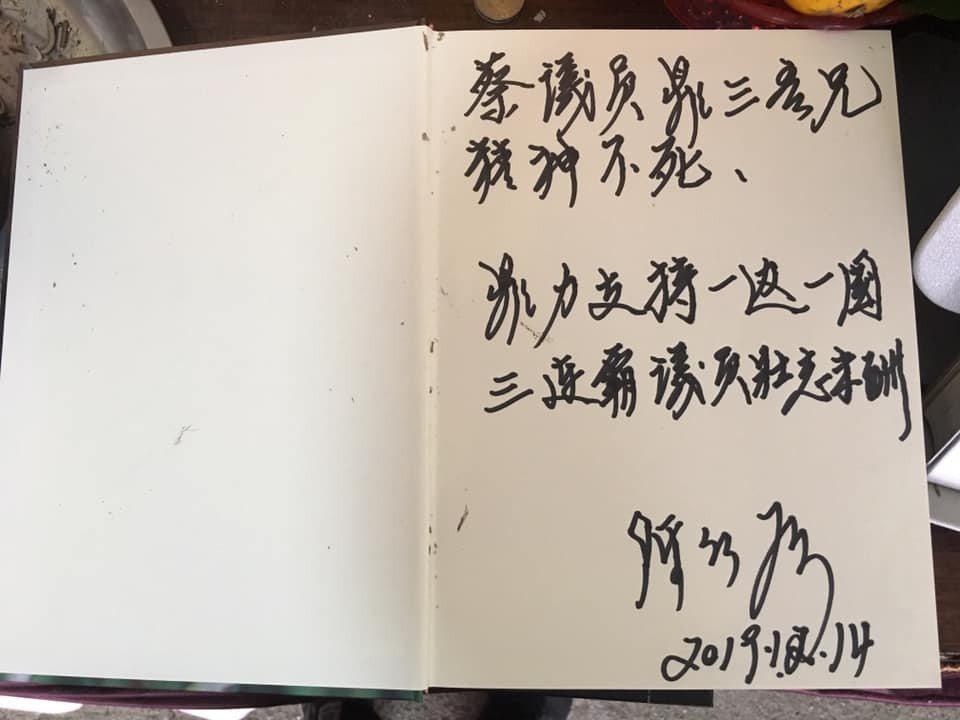 阿扁在贈書簽名寫下「蔡鼎三議員精神不死,鼎力支持一邊一國三連霸議員,壯志未酬」。...