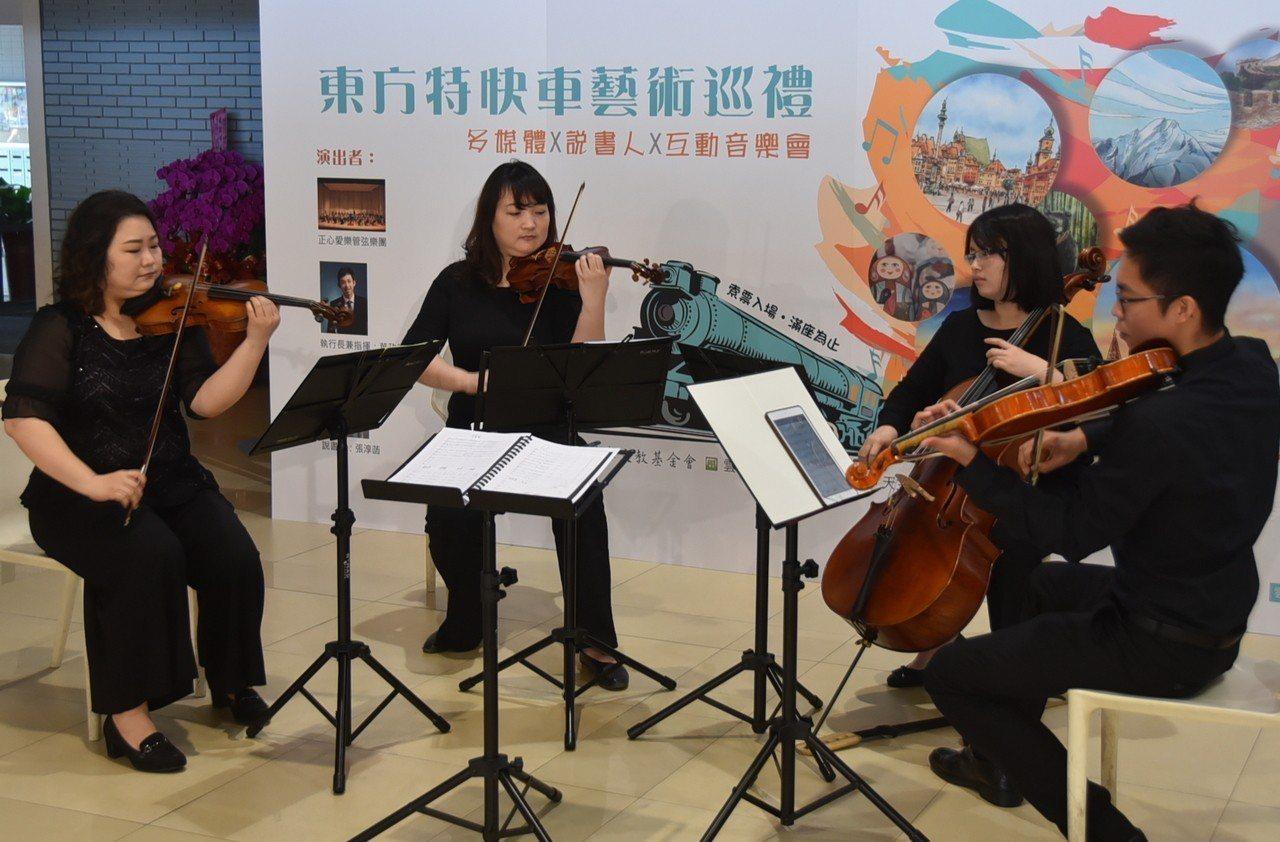 豐泰文教基金會與雲林正心愛樂團合作舉辦「東方特快車藝術巡禮」是結合音樂、多媒體、...