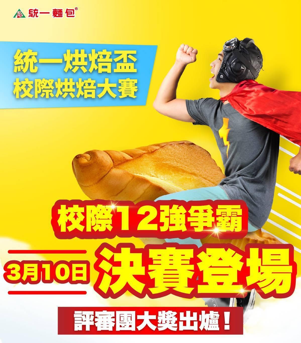 統一麵包主辦的第一屆「統一烘焙盃全國校際烘焙大賽」「校際12強」出爐。圖/統一企...