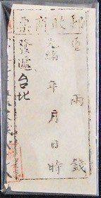 1888年供公眾交寄郵件貼用之郵政商票。 圖/中華郵政提供