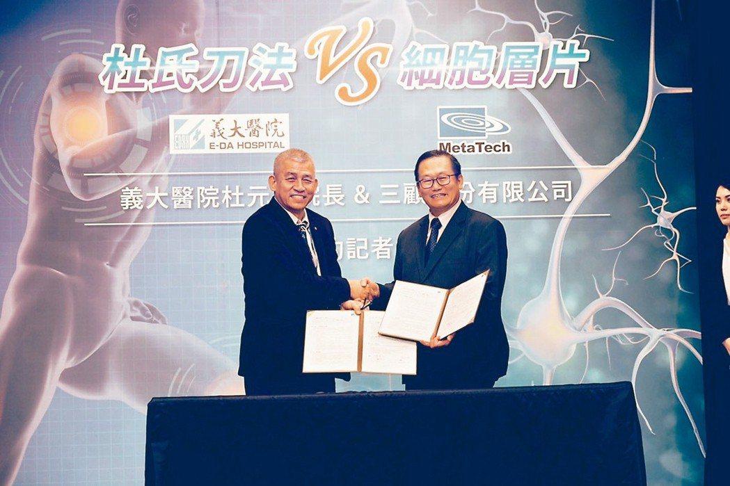 三顧董事長胡立三(左)昨日與義大院長杜元坤簽署合作協議,雙方共同跨入膝關節缺損細...