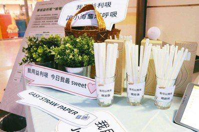 華紙發表在地生產的紙吸管原紙「益利吸」。 華紙/提供