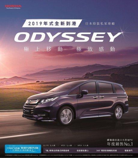 進口大型MPV銷售冠軍 Honda ODYSSEY新年式正式販售