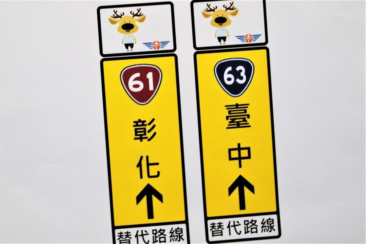 春節交通繁忙,交通部公路總局今為了方便民眾在國道容易找到省道的替代道路,在重要轉...
