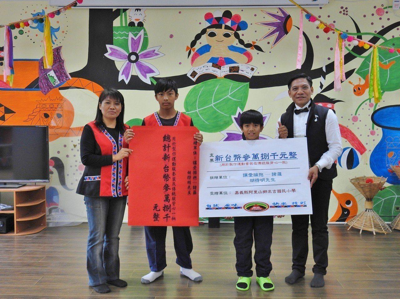 胡待明捐款為來吉國小學生們添購新運動套。圖/來吉國小提供
