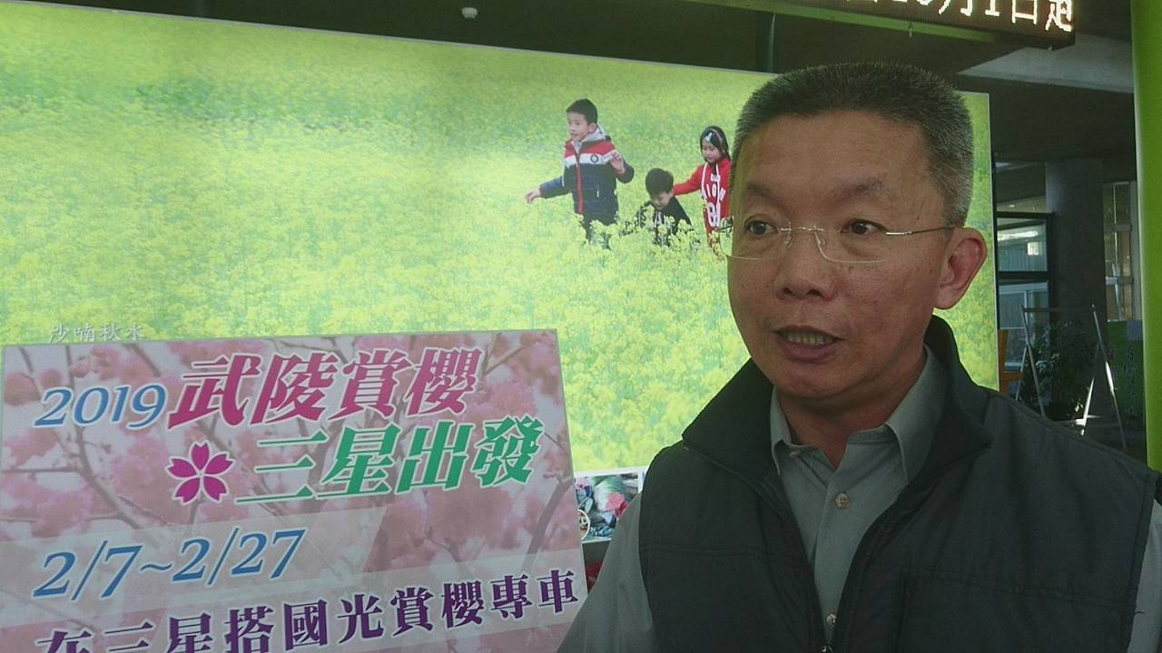 三星鄉長李志鏞今天宣布多項好康措施,遊客在三星搭乘,可以免停車費、獲贈住宿折價券...