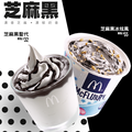 麥當勞熱巧克力、芝麻冰炫風等將停賣 網一片崩潰