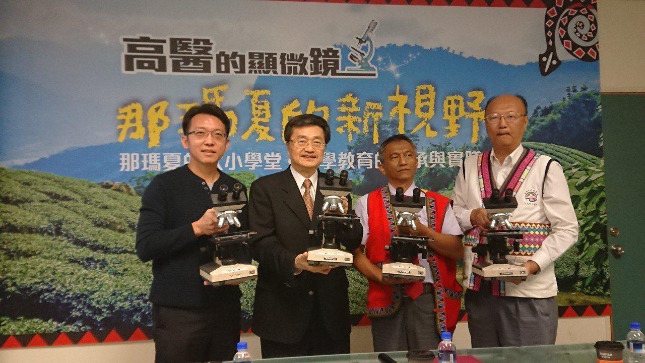 高雄醫學大學校長鐘育志(左二)15日代表學校,將30部教學用顯微鏡捐贈給那瑪夏區...