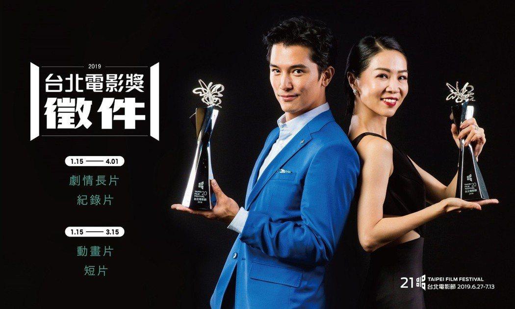 台北電影獎徵件開始。圖/台北電影節提供